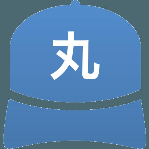 丸亀城西高等学校(男子)