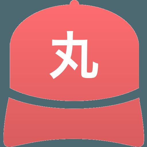 丸亀高等学校(男子)