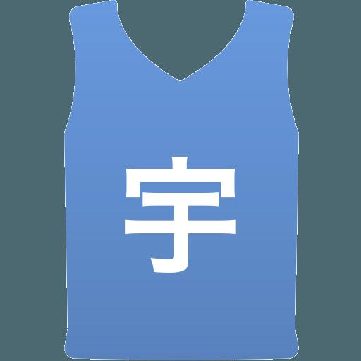 宇都宮工業高等学校(男子)