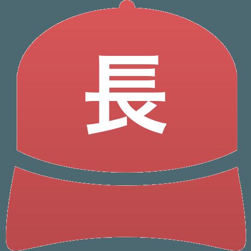 長崎日本大学高等学校(男子)