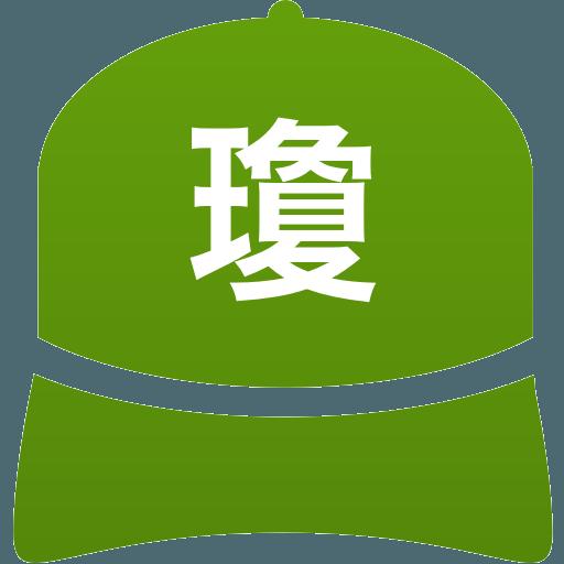 瓊浦高等学校(男子)
