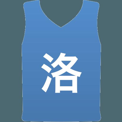 洛南高等学校(男子)