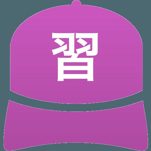 習志野高等学校(男子)