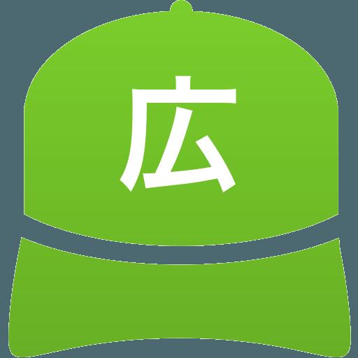 高校 野球 中国 大会 2019 速報