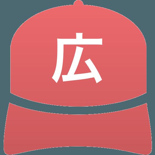 広陵高等学校(男子)