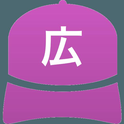 広島県立広島商業高等学校(男子)