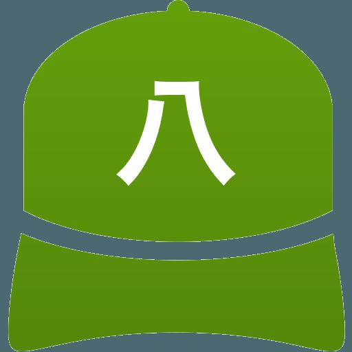八代高等学校(男子)
