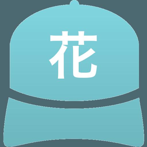 花咲徳栄高等学校(男子)