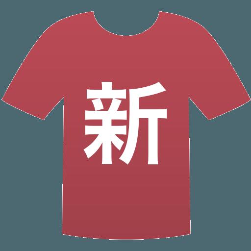 新潟工業高等学校(男子)