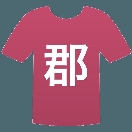 郡山北工業高等学校(男子)