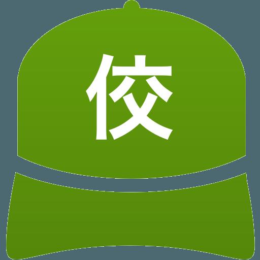 佼成学園高等学校(男子)