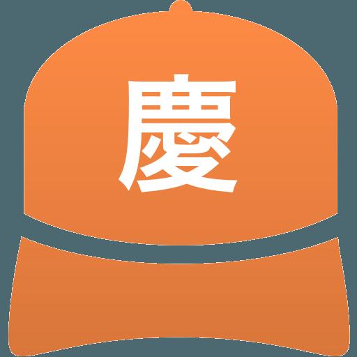 慶應義塾高等学校(男子)