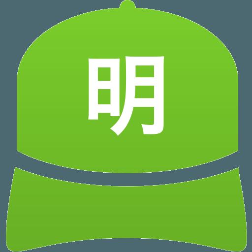 明石商業高等学校(男子)