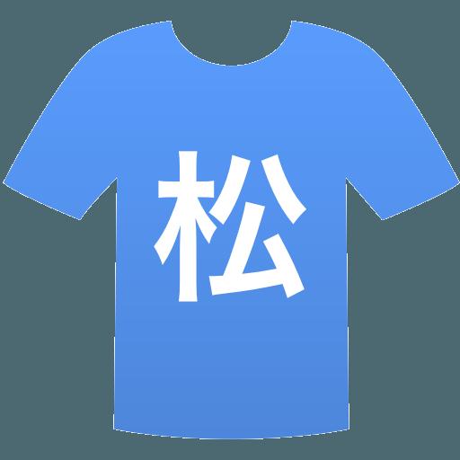 松山工業高等学校(男子)