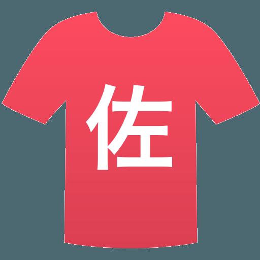 佐賀商業高等学校(男子)
