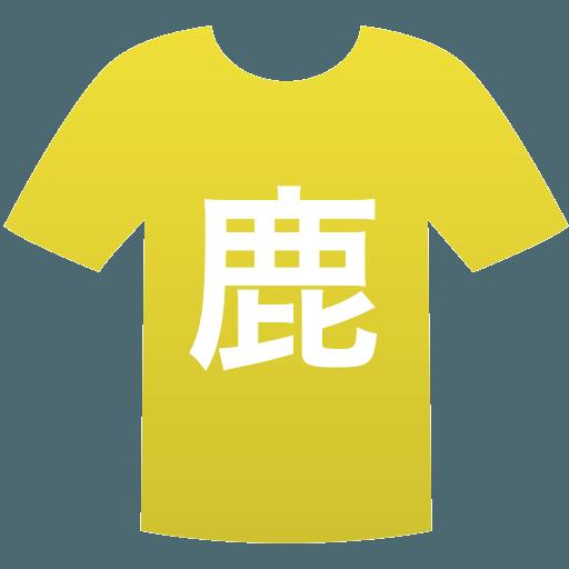 鹿児島城西高等学校(男子)