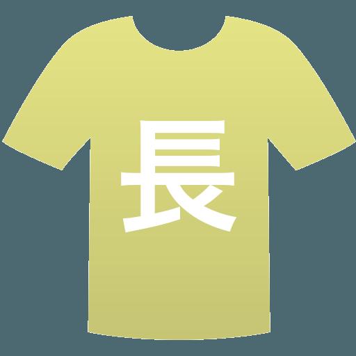長岡商業高等学校(女子)