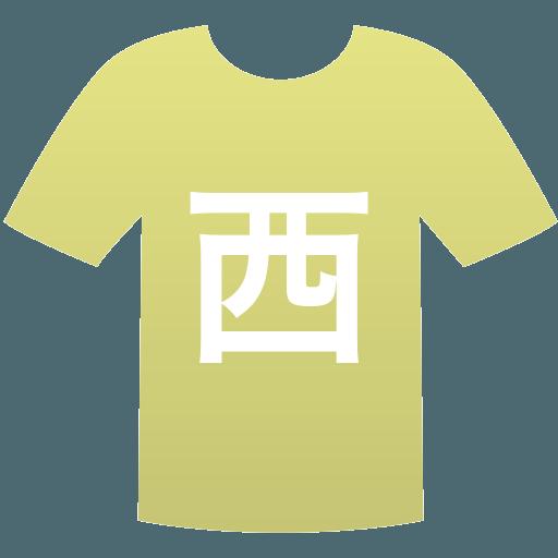 西日本短期大学附属高等学校(女子)