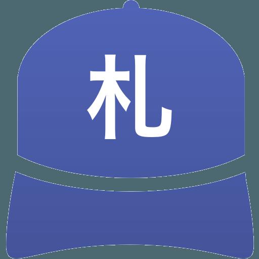 札幌第一高等学校(男子)