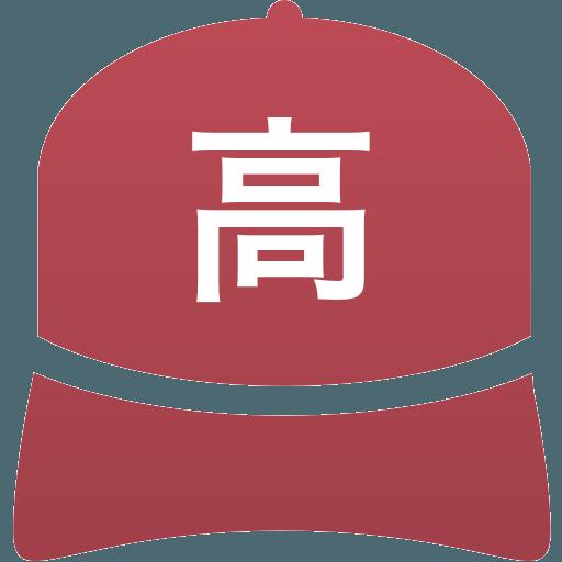 高岡商業高等学校(男子)