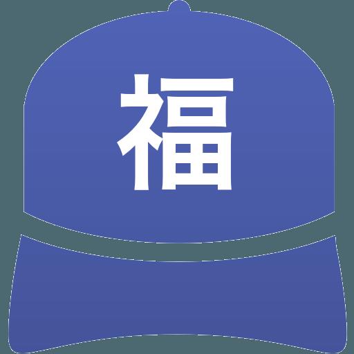 福井工大福井高等学校(男子)