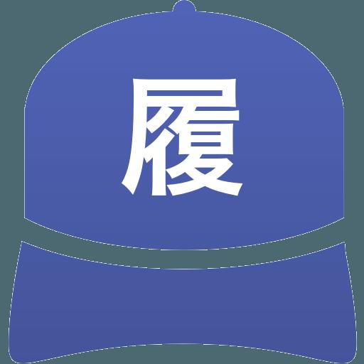 履正社高等学校(男子)