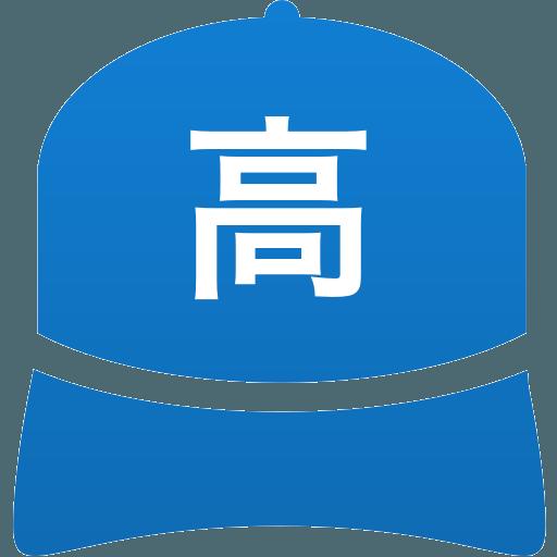 大和高田市立高田商業高等学校(男子)