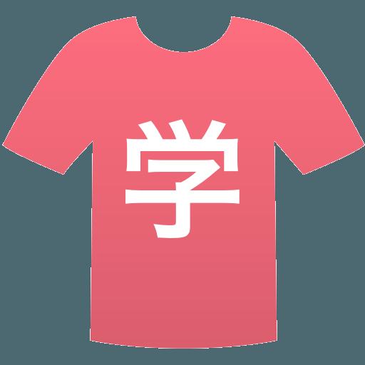 学校法人石川高等学校(男子)