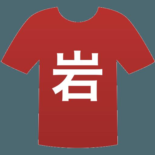 岩国工業高等学校(男子)