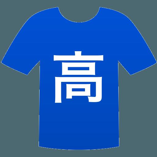 高松商業高等学校(女子)