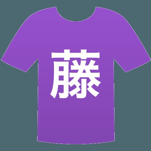 藤代紫水高等学校(男子)