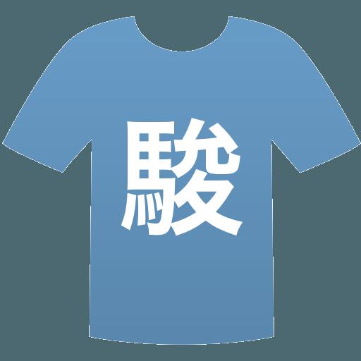 駿台甲府高等学校(男子)
