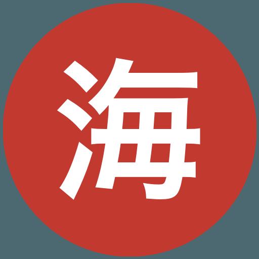 海星高等学校(男子)