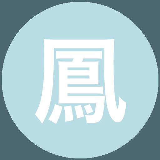 鳳凰高等学校(男子)
