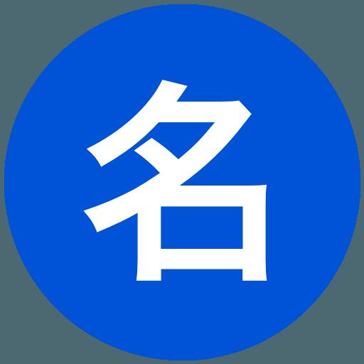 名古屋高等学校(男子)