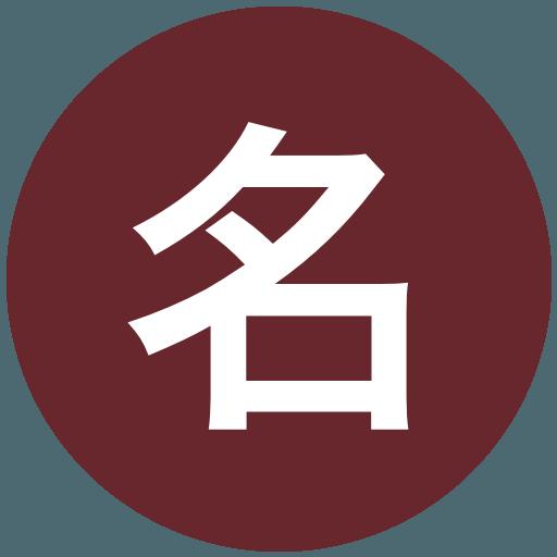 名古屋経済大学市邨高等学校(男子)