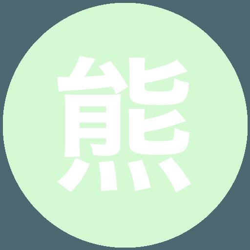 熊本工業高等学校