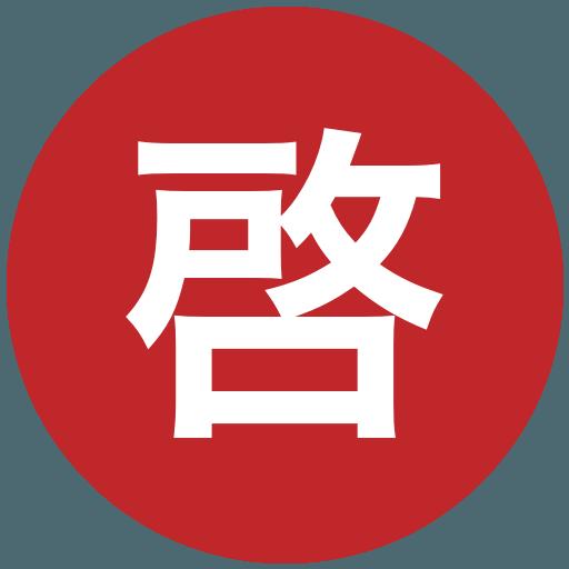 啓明高等学校