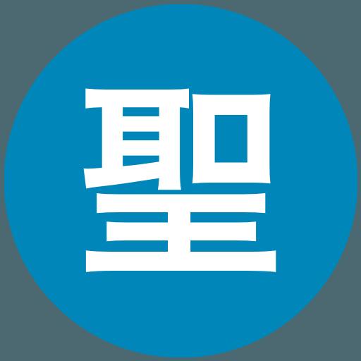 聖霊女子短期大学付属高等学校(女子)