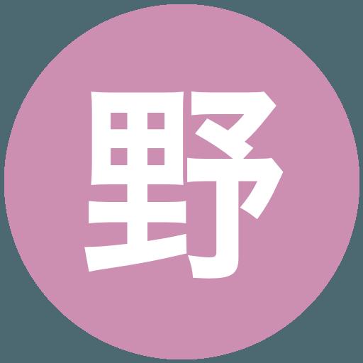 野田学園高等学校