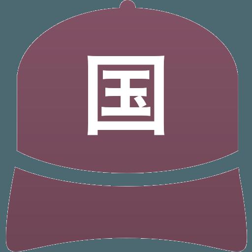 国士舘高等学校(男子)