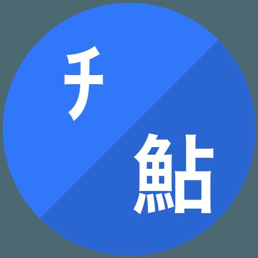 サイサイ・チェン/鮎川真奈