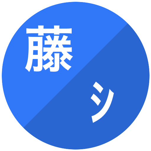 藤原里華/ルー・ジンジン