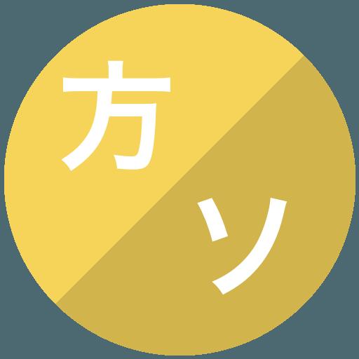 方博/ソルヤ