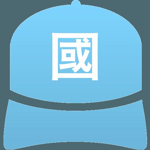 國學院大學栃木高等学校(男子)