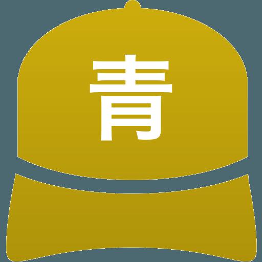 青藍泰斗高等学校(男子)
