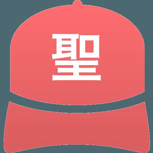 聖光学院高等学校(男子)