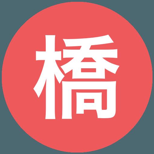 橋本帆乃香