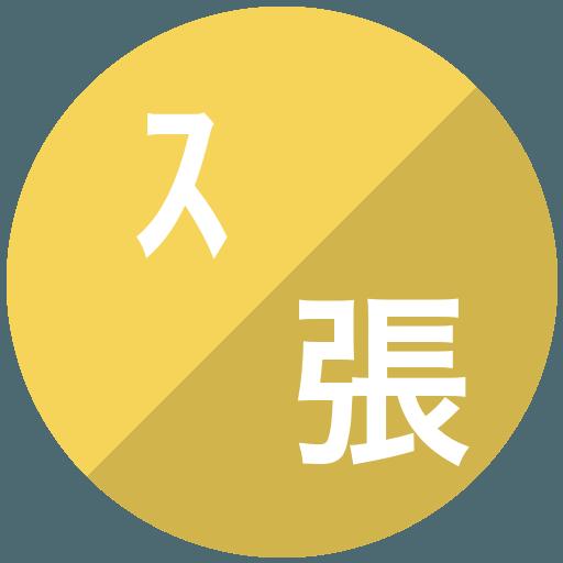 サマンサ・ストーサー/張帥