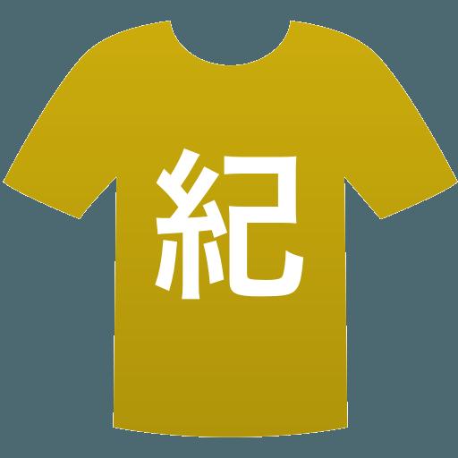 紀北農芸高等学校(男子)